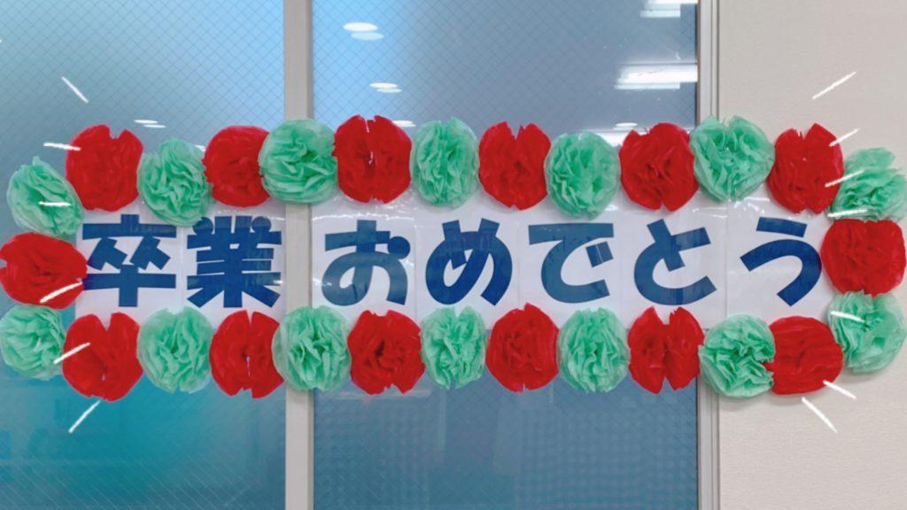 ✨卒業おめでとう会 part.1✨